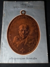 เหรียญ พุทธคุณ ธรรมคุณ สังฆคุณ เล่ม 2 โดย เฉลียว จันรทรัพย์ ปี 2515