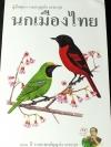 คู่มือดูนก หมอบุญส่ง เลขะกุล นกเมืองไทย (ฉบับ 100 ปี หมอบุญส่ง เลขะกุล) หนา 464 หน้า ปี 2550