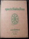 พุทธประวัติทัศนศึกษา โดย พระธรรมโกษาจารย์ (ชอบ อนุจารีเถระ) ปกแข็ง 202 หน้า ปี 2500