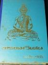 พรหมวิเศษ ฉบับสมบูรณ์ โดย ทวิช ธวัชชัย ปกแข็ง 500 หน้า ปี 2516