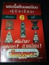 เซียนพระมินิ พระเนื้อชินยอดนิยม หนา 418 หน้า (ภาพสี 146 หน้า)