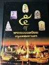 5 กรุ พระยอดนิยม กรุงเทพมหานคร จัดทำโดย ยอด นครบาล รศ.215 ปกแข็ง 186 หน้า ปี 2544
