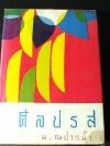 ศิลปรส โดย น.ณ ปากน้ำ ปกแข็ง 439 หน้า ปี 2513