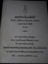 พุทธสถานในเอเชียใต้ โดย ทรงวิทย์ แก้วศรี จัดพิม์เนื่องในงานพระราชทานเพลิงศพ พลเอก หลวงกัมปนาทเเสนยากร หนา 430 หน้า ปี 2518