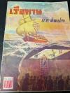 เรือทาษ โดย ย.ย.สามเสน ภาพปกฝีมือ อ.เหม เวชกร ภาพประกอบเรื่อง 3 ภาพ หนา 60 หน้า ปี 2492