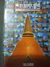พระธาตุเจดีย์ มรดกล้ำค่าของเมืองไทย โดย ทศพล จังพาณิชย์กุล ปกแข็งหนา 390 หน้า พิมพ์ปี 2546