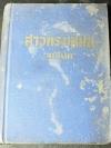 สาวทรงเสน่ห์ โดย จูเลียต เเปลจากเรื่องของ เจนออสเตน ปกแข็ง 990 หน้า ปี 2493