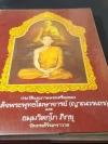ประวัติเเละภาพพระเครื่องของ สมเด็จพระพุทธโฆษาจารย์(ญาณวรเถร) เเละ ธมฺมวิตกฺโก ภิกขุ โดย ทีมงาน ศิรินทร์เทพ ปกแข็ง 351 หน้า