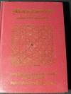 คู่มือปรมาจารย์ รวมพระคาถาและบทสวด โดย พระครูโสภิตวิริยาภรณ์(สมโภช) เจ้าอาวาสวัดจุฬามณี ปกแข็ง 443 หน้า
