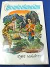 นิทานท้องถิ่นไทย โดย ยุทธ เดชคำรน ปกแข็ง 558 หน้า ประมาณปี 2505