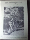 สมุดภาพพระพุทธประวัติ ฉบับอนุรักษ์ภาพเขียนทางพระพุทธศาสนา โดย ครูเหม เวชกร ปกแข็ง 180 หน้า ปี 2540