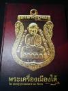 พระเครื่องเมืองใต้ โดย สุรเชษฐ์ สุวรรณนพมาศ ปกแข็งหนา 396 หน้า พิมพ์ปี 2551