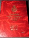 สวดมนต์แปล โดย พระศาสนโสภณ วัดมกุฏกษัตริยาราม ปกแข็ง 533 หน้า ปี 2533