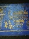 """ตำนานชาติฮั่น โดย อาร์เทอร์ มอรแลนด์ รามจิตติแปลเปนไทย รวบรวมจากหนังสือพิมพ์ """"ดุสิตสมิต"""" ปกแข็ง เดินทอง"""