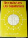 โหราศาสตร์ประวัติศาสตร์ โดย ร.ต.อ.เปี่ยม บุณยะโชติ ปกแข็ง 464 หน้า ปี 2514