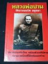 ลพ ปาน วัดบางนมโค โดยวิเทศกรณีย์ หนา 163 หน้า