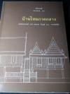 บ้านไทยภาคกลาง โดย ศ.สมภพ ภิรมย์ หนา 168 หน้า ปี 2531