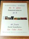ศาสตรจารย์ธนะ เลาหกัยกุล เส้น สี รูปทรง สังคมของการจัดวาง 40 ปี หนา 145 หน้า