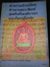 ตำนานอักษรไทย ตำนานพระพิมพ์ การขุดค้นที่พงตึก และศิลปไทยสมัยสุโขทัย ของ ศ.ยอร์ช เซเดส์ หนา 235 หน้า ปี 2526