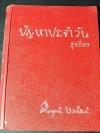 ปัญหาประจำวัน ชุดที่หก โดย คึกฤทธิ์ ปราโมช ปกแข็ง 435 หน้า ปี 2502