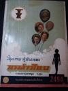 นางสาวไทย 2494 จัดพิมพ์โดย กองงานประกวดนางสาวไทย พิมพ์ปี 2494