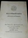 พระราชพงศาวดารฉบับพระราชหัตถเลขา บ.สยามกลการ จัดพิมพ์เป็นอนุสรณ์ คุณพ่อไต้ล้ง พรประภา เล่มใหญ่ หนา 905 หน้า ปี 2511