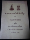 ตำนานพระแก้วชัยวัฒน์ดีบุก และ พระแก้วชัยวัฒน์ผง รุ่นที่ 1 ทำงานพิธีมงคลพุทธาภิเษก ณ วัดราษฎร์บำรุง จ.ชลบุรี ปี 2514