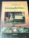 สารานุกรมเครื่องยาไทย 1 โดย วุฒิ วุฒิธรรมเวช ปกแข็ง 290 หน้า ปี 2543