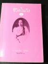 ชีวิตในวัง 2 โดย ม.ล.เนื่อง นิลรัตน์ พิมพ์ปี 2544 หนา 345 หน้า