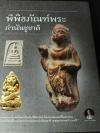 พิพิธภัณ์พระกำนันชูชาติ ปกเเข็ง 224 หน้า