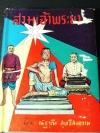 สามเจ้าพระยา โดย ณัฐวุฒิ สุทธิสงคราม ปกแข็ง 616 หน้า ปี 2506
