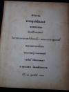 ตำนานเทวรูปสังเขป จัดพิมพ์เป็นอนุสรณ์พระราชครูวามเทพมุนี (สมจิตต์ รังศิพราหมณกุล) ปี 2522