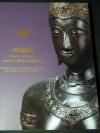 เทวสตรี คติพุทธ พราหมณ์ และความเชื่อในประเทศไทย โดย กรมศิลปากร หนา 216 หน้า