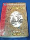 ความไม่พยาบาท (นวนิยายเรื่องแรกของประเทศไทย) โดย ครูเหลี่ยม หรือ นายสำราญ หนา 731 หน้า