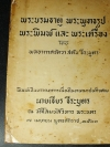พระบรมธาตุ พระพุทธรูป พระพิมพ์ เเละ พระเครื่อง โดย สดับ ธึระบุตร หนา 158 หน้า ปี 2501