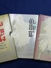 จับอิดนึ้ง น.นพรัตน์ เเปล 2 เล่มจบบรรจุกล่อง หนารวม 504 หน้า ปี 2534