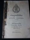 ตำนานพุทธเจดีย์สยาม ของ กรมพระยาดำรงราชานุภาพ พิมพ์ในงานพระราชทานเพลิงศพ เจ้าจอมมารดาชุ่ม ในรัชกาลที่ 4 หนา 218 หน้า ปี 2469
