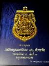 สารานุกรม เหรียญยอดนิยม 76 จังหวัด หมวดอักษร ก. เล่มที่ 1 กรุงเทพมหานคร โดย เพชร ท่าพระจันทร์ ปกแข็ง ปี 2552