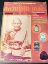 หลวงปู่ศุข วักปากคลองมะขามเฒ่า โดย นวนคร หนา 66 หน้า