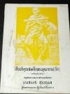 เกียรติคุณสมเด็จพระพุฒาจารย์(โต พรหมรังษี) โดย สมชาย พุ่มสอาด มีเนื้อหา หนา 150 หน้า ปี 2515
