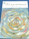 ห้วงมหรรณพ โดย คึกฤทธิ์ ปราโมช พิมพ์ครั้งที่เเรก โดย สนพ.ดอกหญ้า ปี 2543