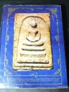 ภาพพระชนะการประกวด โดย วรเทพ อุดมรัตนะศิลป์ ปกแข็ง 392 หน้า ปี 2524