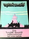 อนุสรณ์ดอนเจดีย์ ที่ระลึก ในงานรัฐพิธี เปิดอนุสาวรีย์ สมเด็จพระนเรศวรมหาราช 25 ม.ค.2502 หนา 380 หน้า