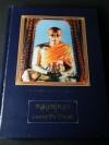 หลวงปู่ทวด เล่มเเรก โดย สุวัฒน์ เหมอังกูร และ อุรพงศ์ ระดมเพ็ง ปกแข็ง 511 หน้า ปี 2537