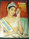 ประมวลภาพ อาภัสรา หงสกุล นางงามจักรวาล 1965 โดย พิมพ์ไทยหลังข่าว พิมพ์ปี 2508