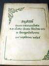 คัมภีรีร์ปาริชาตชาดก โดย พ.อ.(พิเศษ) ประจวบ วัชรปาณ จัดพิมพ์เป็นอนุสรณ์เนื่องในงานพระราชทานเพลิงศพ พ.อ.ประจวบ วัชรปาณ หนา 425 หน้า ปี 2515