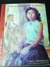 ข่าวสารช่างศิลป ฉบับพิเศษ... ศิลป พีระศรี สรรเสริญ พิมพ์ปี 2551