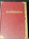 พระอภิธัมมัตถสังคหะ เก้าปริจเฉท อธิบายจิตต์ เจตสิก รูป นิพพาน โดยพิสดาร รวบรวมคัมภีร์เเปดร้อยห้าสิบไว้ในคัมภีร์น ปกแข็ง 301 หน้า ปี 2501
