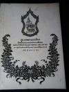 ประมวลภาพประติมา จัดพิมพ์เป็นอนุสรณ์ เนื่องในงานพระราชทานเพลิงศพ หม่อมราชวงศ์ ทันพงษ์ กฤษดากร เมื่อ 1 ธ.ค.พ.ศ. 2517