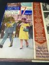 ประมวลภาพเสด็จฯ เยือน 17 ประเทศ ฉบับทูลเกล้าฯ ถวาย (สำนักพิมพ์ก้าวหน้า) ปกแข็ง 408 หน้า พิมพ์ปี 2504